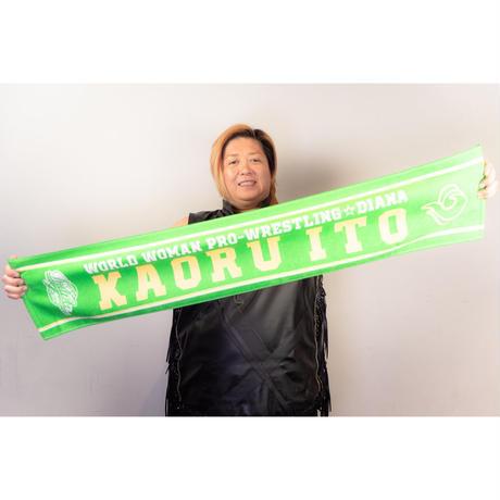 伊藤薫 マフラータオル