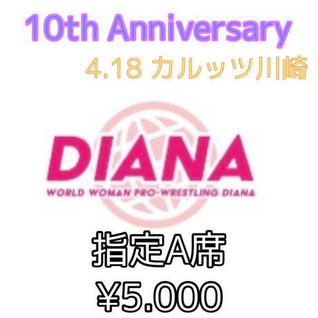 ディアナ 10th Anniversary 4.18カルッツ川崎大会 《ホワイト・指定A席》