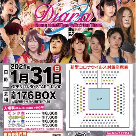 1月31日大阪・176BOX大会【イエロー席】
