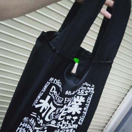 """マドレーヌの机営業エコバックセット/MADELINE's """"DESK BUSINESS"""" eco bag set"""