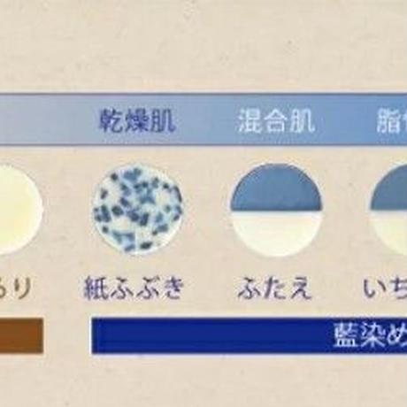 蓼藍石鹸(かみふぶき)乾燥肌
