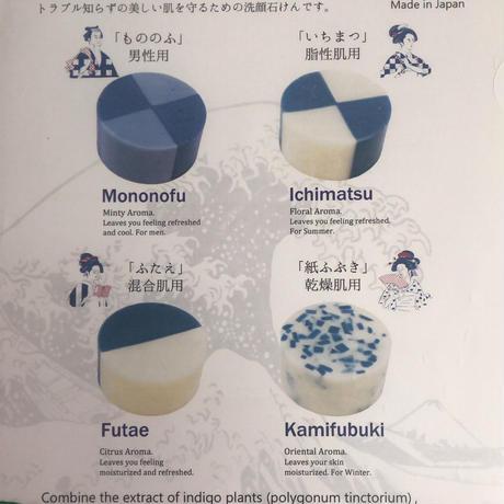 蓼藍石鹸(ふたえ)混合肌