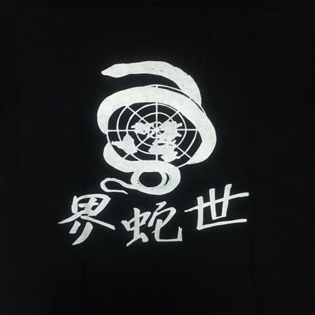 The World Of Snake Tee