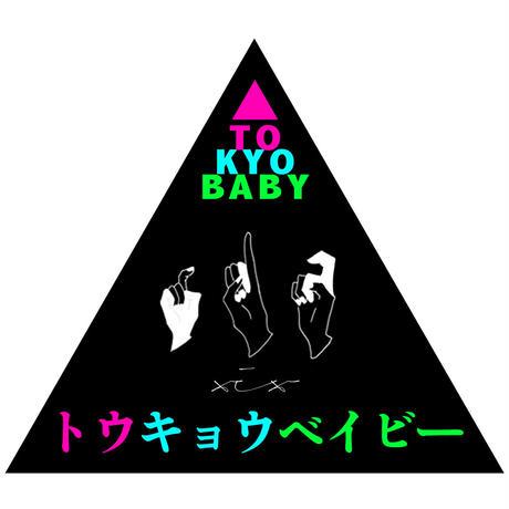 【2部】TOKYObaby 〜新作先行販売っ、ちーす!〜心の換気場所