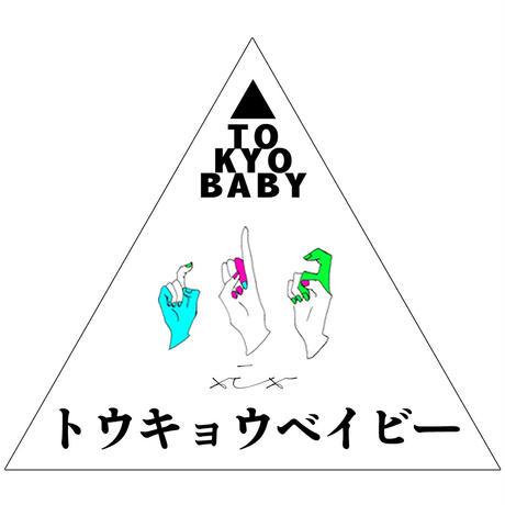【1部】TOKYObaby ~新作先行販売っ、ちーす!〜心の換気場所