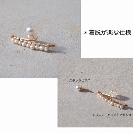 Line Pearl - L2   片耳売り ピアスorイヤリング
