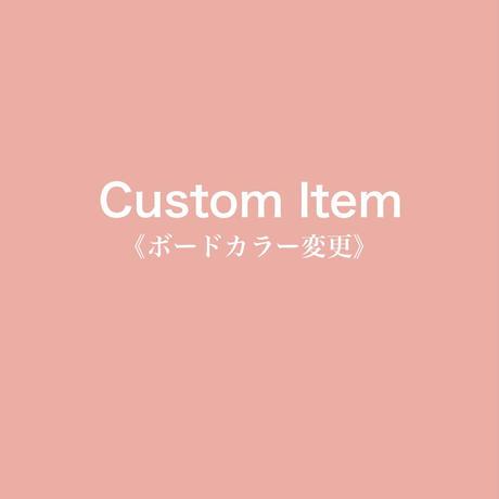 【カスタムアイテム】ボードカラー変更