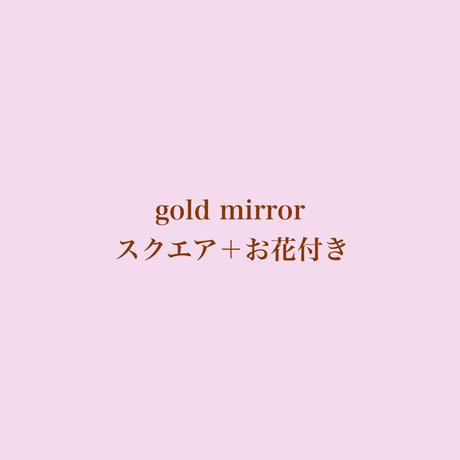 スクエア welcomeboard ゴールドミラー(お花オリジナルオーダー可)