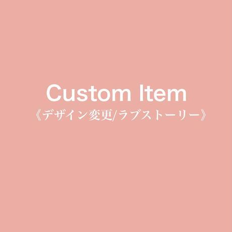 【カスタムアイテム】ラブストーリー追加