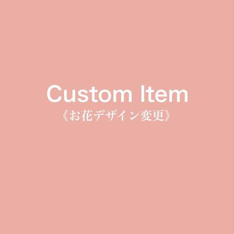 【カスタムアイテム】お花のデザイン変更