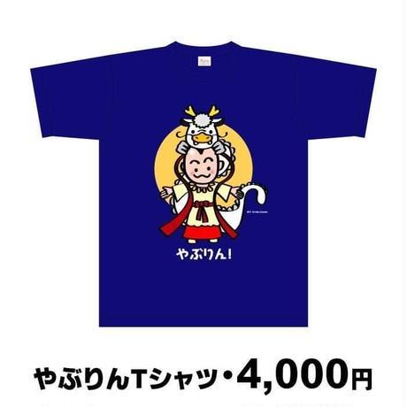 やぶりん!Tシャツ4,000円