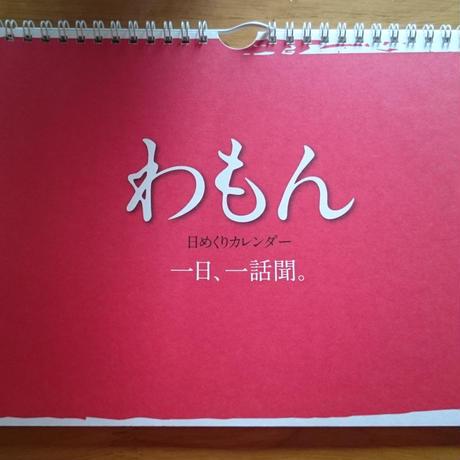 わもん日めくりカレンダー(赤)