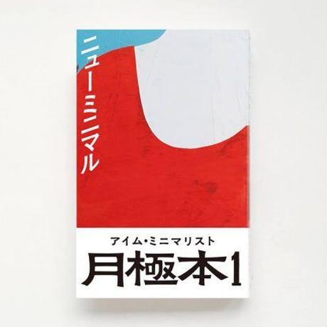 月極本1 / ニューミニマル「アイム・ミニマリスト」