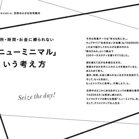 [取扱店用10+1冊] 月極本2  / ニューミニマル「幸せな死に方」
