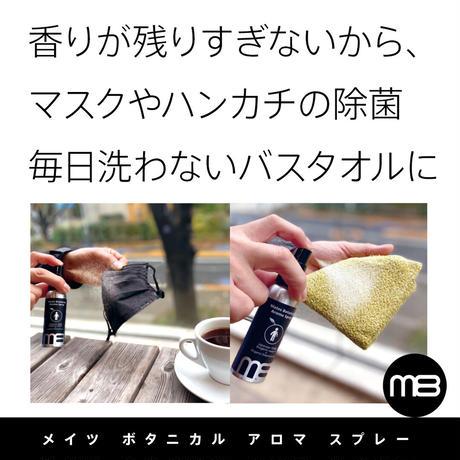 メイツ ボタニカル アロマ スプレー3本セット(25%OFF+送料0円)