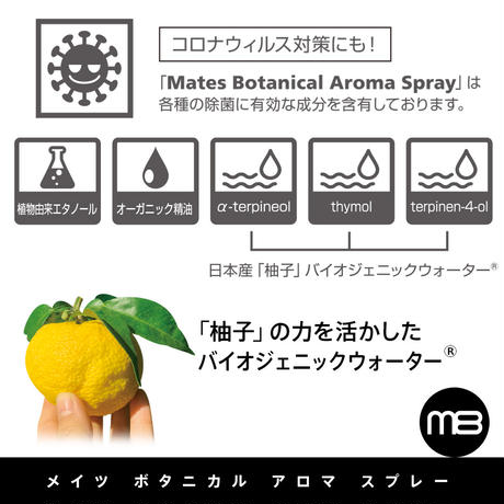 メイツ ボタニカル アロマ スプレー2本セット(20%OFF+送料0円)