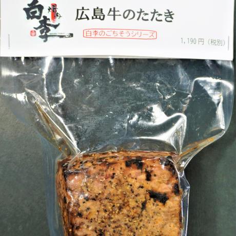 広島牛のたたき 100g