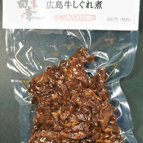 広島牛しぐれ煮