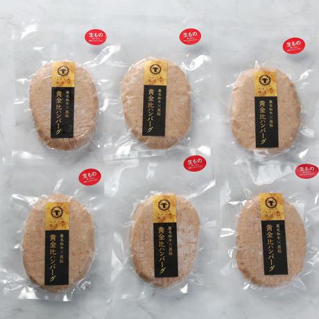 黒毛和牛×黒豚の黄金比 ハンバーグ(生)150g×5個入り+1個サービス