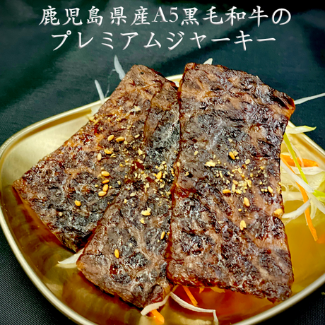 【A5黒毛和牛の自家製プレミアムジャーキー Premium Wagyu Jerky 30g】