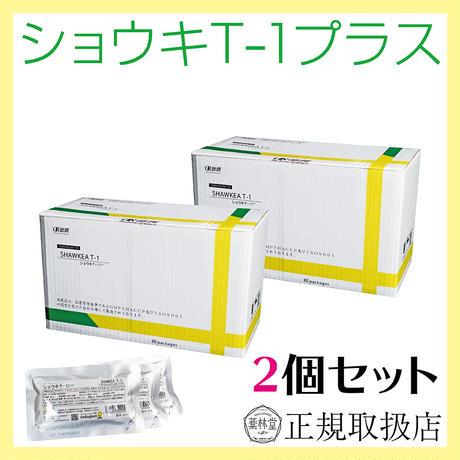 【徳潤】たんぽぽ茶:ショウキT-1プラス  2個セット