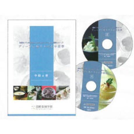 【自宅学習用教材DVD】薬膳を学ぶ人のための「プラスα中医学」(中級者向け)