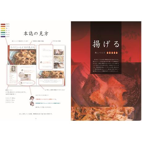 【書籍・有料薬膳レシピ】レシピ本(大型本・全カラーページ)「中華×薬膳」掛け合いレシピノート