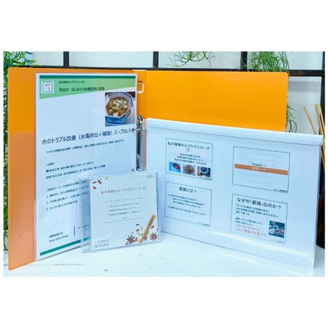 【自宅学習用DVD】私の薬膳セルフケアシリーズ①気血水の体質診断と薬膳スープの作り方(初心者向け)