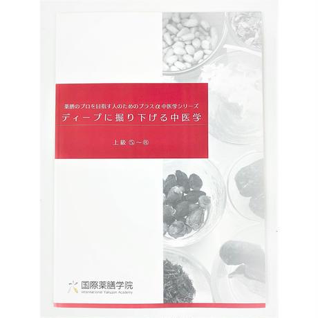 【自宅学習用教材DVD】薬膳を学ぶ人のための「プラスα中医学」(上級者向け)