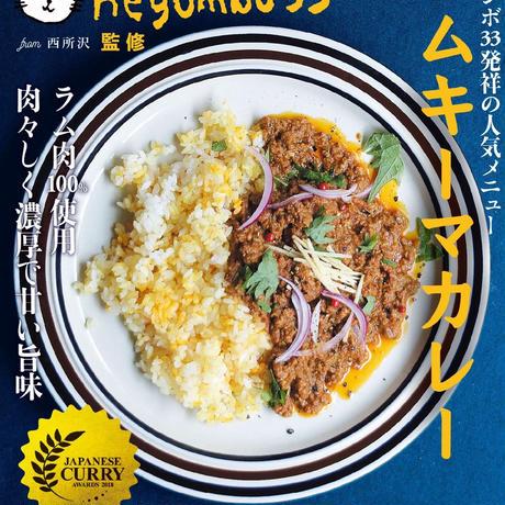 negombo33監修レトルトカレー「ラムキーマカレー」中辛口  2個セット 送料198円
