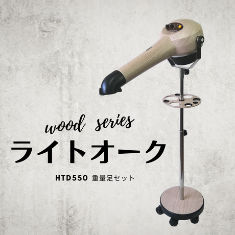 【Wood Series ライトオークセット】ハイパーターボドライヤーHTD550重量足