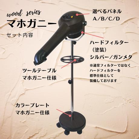 【Wood Series マホガニーセット】ハイパーターボドライヤーHTD550重量足