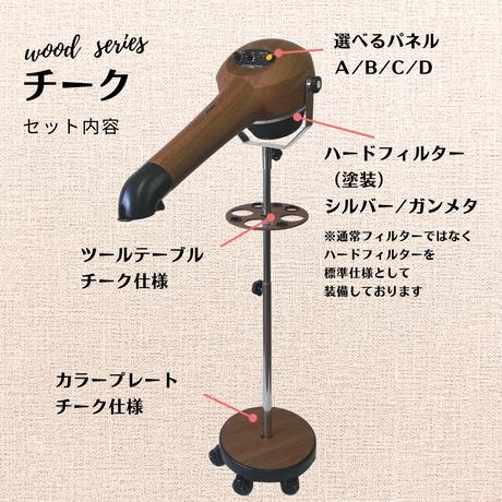 【Wood Series チークセット】ハイパーターボドライヤーHTD550重量足