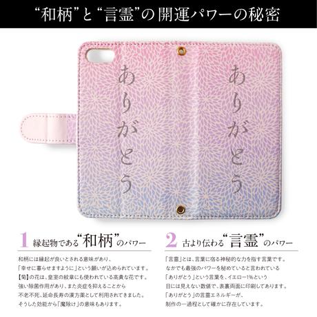 【しあわせ和柄スマホケース 手帳型】狢菊 <iPhone・Android 専用ケース固定タイプ>