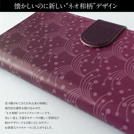 【しあわせ和柄スマホケース 手帳型】稲穂 <iPhone・Android 専用ケース固定タイプ>