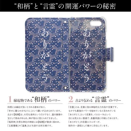 【しあわせ和柄スマホケース・稲穂】ダスティピンク×ネイビー<iPhone・Android 専用ケース固定タイプ手帳型>