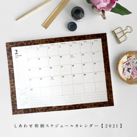 【しあわせ和柄プリンタブル素材】14ヶ月分マンスリーシート(2020.11〜2021.12)