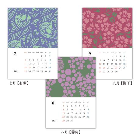 【しあわせ和柄プリンタブル素材】14ヶ月分カレンダー(2020.11〜2021.12)