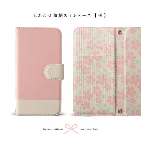【しあわせ和柄スマホケース・桜】ピンク×シェルピンク<iPhone・Android 専用ケース固定タイプ手帳型>