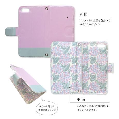 【しあわせ和柄スマホケース・紫陽花】パステルパープル×グリーン<iPhone・Android 専用ケース固定タイプ手帳型>