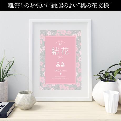【A5サイズ】しあわせ和柄メモリアルポスター・桃の節句|雛祭り・初節句のお祝い|お子様のお名前とお誕生日をお入れします