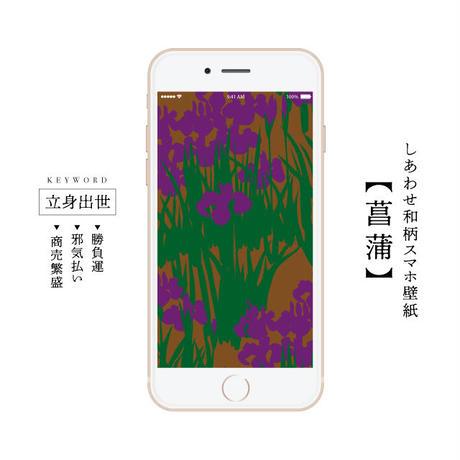 【しあわせ和柄スマホ壁紙】菖蒲(しょうぶ)〜幸運を呼ぶ和柄壁紙の無料ダウンロード〜