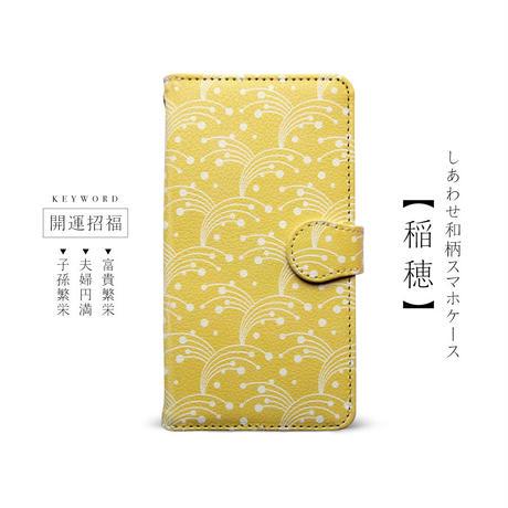 【しあわせ和柄スマホケース 手帳型】稲穂 <iPhone・Android ほぼ全機種対応> 送料無料