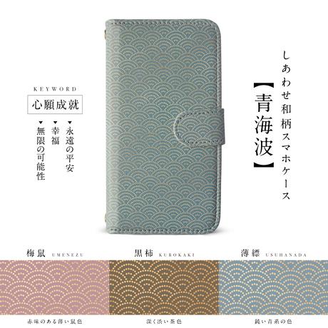 【しあわせ和柄スマホケース・麻の葉/七宝/青海波】3種の吉祥和柄と3種の色から選べる<iPhone・Android 専用ケース固定タイプ手帳型>