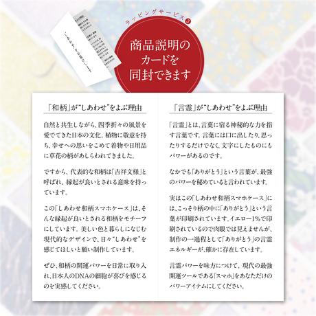 【しあわせ和柄スマホケース・オプション】ギフトラッピングサービス