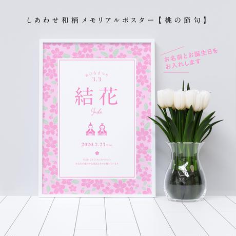 【A3サイズ】しあわせ和柄メモリアルポスター・桃の節句 雛祭り・初節句のお祝い お子様のお名前とお誕生日をお入れします