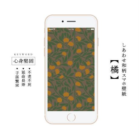 【しあわせ和柄スマホ壁紙】橘(たちばな)〜幸運を呼ぶ和柄壁紙の無料ダウンロード〜