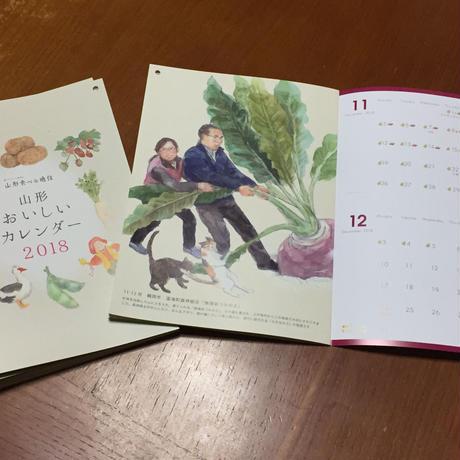 2018年カレンダー(送料160円込)