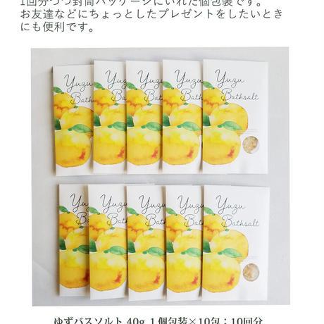ゆずバスソルト 40g 1個包装×10包:10回分 入浴剤 天然ゆず ユズの香り 6848210