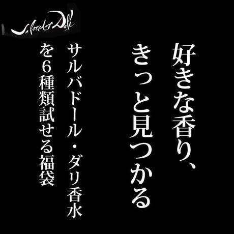 サルバドール・ダリ 香水福袋  トライアルセット
